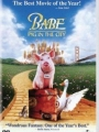 Babe: Pig in the City 1998