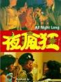 Ye feng kuang 1989